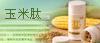 玉米肽 玉成健康