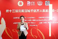 北京市丰台区献血办公室佟丽娟主任致辞