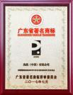 完美公司荣获2017年广东省著名商标称号