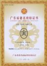 MA图形省著名商标证书(3228130号)