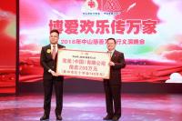 完美公司董事长助理徐奕新代表公司向中山市红十字会移交捐赠支票