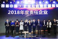 2018年度责任企业获奖者合影
