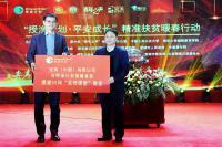 """胡瑞连总裁代表完美公司捐赠善款,援建50间""""双师课堂"""""""