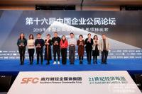 """完美公司荣膺""""年度优秀公益实践企业""""称号"""