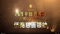 """完美公司董事长古润金荣获""""侨商慈善领袖""""称号"""
